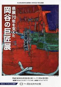 県展70年を支えた岡谷の巨匠展 - 長野二紀会