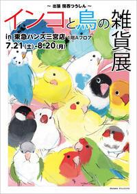 東急ハンズ三宮店1階『インコと鳥の雑貨展』今年も開催中!8月20日(月)迄 - 雑貨・ギャラリー関西つうしん