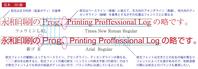 和欧混色の見た目印刷のいろは17 - 永和印刷のブログ e-blog