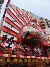 大阪新世界。 - harmonyka blog