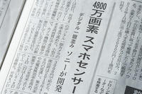 4800万画素!!のスマホ!  7月24日(火) 6474 - from our Diary. MASH  「写真は楽しく!」