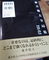 藤井聡太7段:「重要なのは、最終的にどこまで強くなれるかということ」 - 一歩一歩!振り返れば、人生はらせん階段