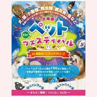 ペットフェスティバルに行ってきました♪♪ - きたのさと動物病院 | 札幌白石区・東区 | 一般診療・皮膚科・耳科