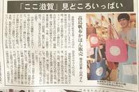 中日新聞で紹介されました! - えいえもん日記