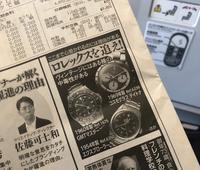 GOETHE:  ロレックスを追え! - 5W - www.fivew.jp