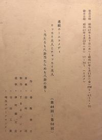 ラジオの連ドラ、ウッカリ夫人とチャッカリ夫人 - 香取俊介・東京日記
