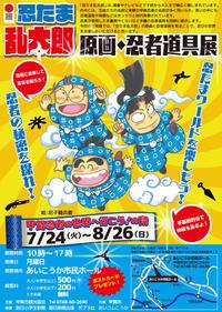 忍たま乱太郎原画・忍者道具展が始まりました☆ - 甲賀市観光協会スタッフブログ