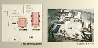【遺跡建築の設計復元という知的作業】 - 性能とデザイン いい家大研究