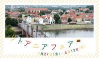 7/27(金)-8/12(日) リトアニアフェア - THE GIFTS SHOP / ザ・ギフツショップ