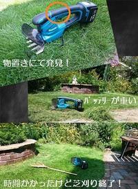 続!芝刈り頑張ってみましたが・・・^^: - まったりゆっくり過ごす日々