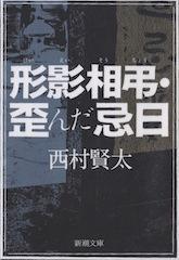 西村賢太さん「青痣」は志賀「和解」 - 憂き世忘れ