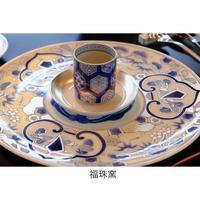 福珠窯の染付に… - カエルのバヴァルダージュな時間