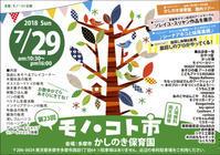【7/29】モノ・コト市 に出店します! - curiousからのおしらせ