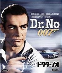 『007/ドクター・ノオ』 - 【徒然なるままに・・・】