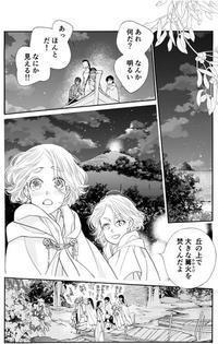 金色のマビノギオン / 第9話-③ - 山田南平Blog