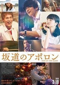 本日8/12(日)の上映作品は、『坂道のアポロン』です! - 「星空の映画祭」公式ブログ