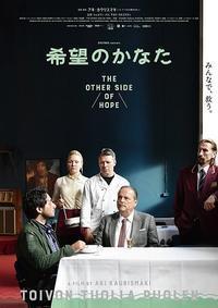本日8/6(月)の上映作品は、『希望のかなた』です! - 「星空の映画祭」公式ブログ