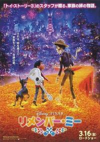 本日8/17(金)の上映作品は、『リメンバー・ミー』です! - 「星空の映画祭」公式ブログ