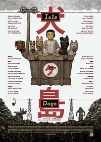 本日8/8(水)の上映作品は、『犬ヶ島』です! - 「星空の映画祭」公式ブログ