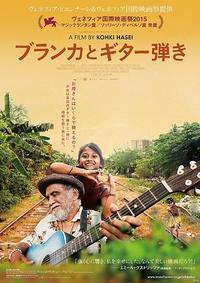 本日8/16(木)の上映作品は、『ブランカとギター弾き』です! - 「星空の映画祭」公式ブログ