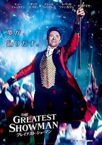 本日8/11(土)の上映作品は、『グレイテスト・ショーマン』です! - 「星空の映画祭」公式ブログ