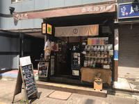 東京(赤坂):注文焙煎 豆虎 「赤坂焙煎所」 - ふりむけばスカタン