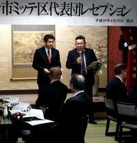 津和野下森町長主催、ミッテ区代表団レセプション - べルリンでさーて何を食おうかな?