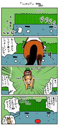 固定障害組合 - おがわじゅりの馬房