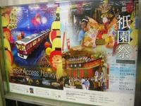 7/17祇園祭 神幸祭 - y's 通信 ~季節を彩る風物詩~