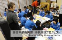 西日本豪雨災害 子供支援プロジェクト - ABBANDONO2009(杉並区高円寺で平日夜活動中の男女混合エンジョイバスケットボールチーム)