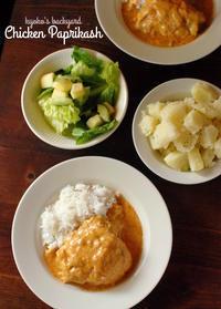 ハンガリー料理のパプリカーシュチルケ(パプリカチキン) - Kyoko's Backyard ~アメリカで田舎暮らし~