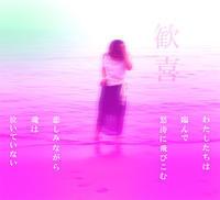 歓喜 - poem  art. ***ココロの景色***