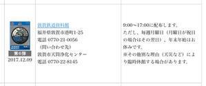 敦賀市のマンホールカードを回収 - なんでも完璧にしなければならない、という言葉に縛られて生きることから解放されて、適当に生きることにした、なっちゃんのブログ「てーげーでいいんだよ?」