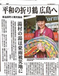/// 26年目の平和の折り鶴 /// - 朝野家スタッフのblog