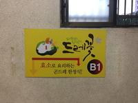 高速バスターミナルからの韓定食♪ - さくらの韓国ソウル旅行・東京旅行&美容LOVE