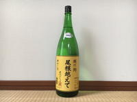 (愛媛)城川郷 尾根越えて 特別純米酒 / Shirokawago Onekoete Tokubetsu-Jummai - Macと日本酒とGISのブログ