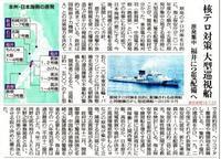 原発集中福井に2隻配備へ 核テロ対策大型巡視船 / 東京新聞 - 瀬戸の風