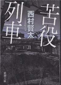 西村賢太さん 「苦役列車」は芥川「トロッコ」 - 憂き世忘れ