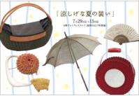 「きたスタイル北海道」は23日で丸井今井、24日で三越での展示が終了しました。 - いぷしろんの空