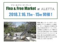 【7/16】Flea & Free Market を開催&出店しました - curiousからのおしらせ
