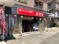 奈賀良抜群のCPおなかパンパンプチ四日市遊食かもん!四日市市 - 楽食人「Shin」の遊食案内