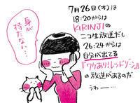 明日(7月26日)は『ワケあり!レッドゾーン』が放送されるであります。 - 溝呂木一美の仕事と趣味とドーナツ