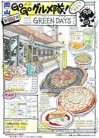 PIES and FARM GREEN DAYS(グリーンデイズ) - 岡山・Go Go グルメ隊!!
