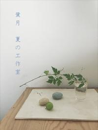 葉月:夏の工作室2018 - tukikusa note