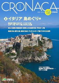 「クロナカ」158号、夏恒例の島めぐり! - カマクラ ときどき イタリア