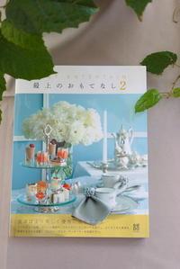 最上のおもてなし2 - Yoko Maruyama Tablecreation