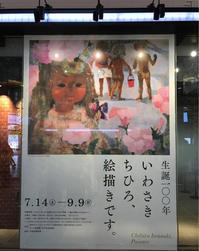 """生誕100年いわさきちひろ、絵描きです。:東京ステーションギャラリー - 岡村ゆかりの""""ときどきミュージアム"""""""