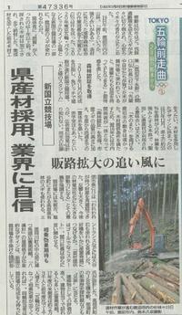 下野新聞7月26日 記事紹介! - ㈱栃毛木材工業