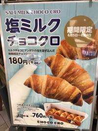 塩ミルクチョコクロ - 麹町行政法務事務所
