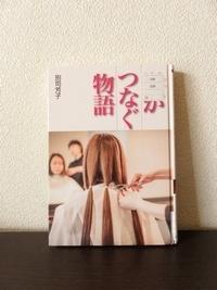 「髪がつなぐ物語」 - あなたの世界はひとつでも本の世界はたっくさん!